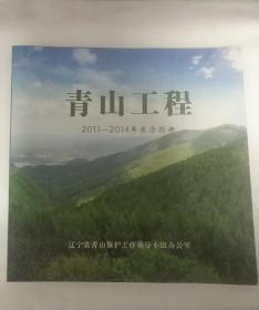 青山工程2011-2014年展示图册(12开铜版纸彩印软精装)