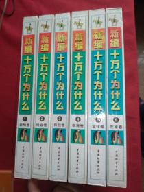 新编十万个为什么1---6册全