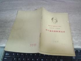 纪念列宁诞生九十周年1870-1960列宁论民族解放运动