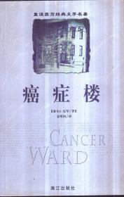 重读西方经典文学名著 癌症楼
