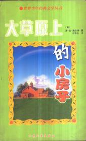 大草原上的小房子