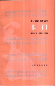 外国歌剧 卡门(音乐分析 脚本 选曲)