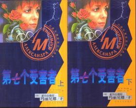 玛丽尼娜侦探小说系列 第七个受害者(上下)