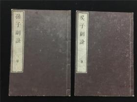 1846年和刻兵书《孙吴副诠》2册全。江户汉学者佐藤一斋诠释《孙子》《吴子》兵书之书。刻字精美。弘化3年(1846年)刊本。包邮