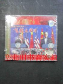 VCD光盘 大型文献纪录片-毛泽东与中国 飞越太平洋 未拆封 内1VCD装 外盒破损