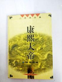 DA137828 康熙大帝·夺宫初政【一版一印】【书边略有斑渍】