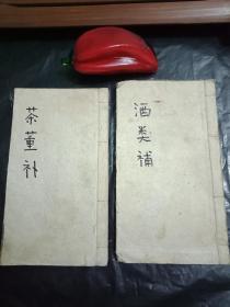 绝版 ---稀缺资料书 海山仙馆丛书--《茶董补》+ 《酒董补》陈继儒撰--32开-- 2册和售,书品如图见描述----听别人说 有可能是 桃花纸  和茶花纸  请自辨