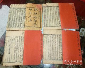 光绪木刻版风水地理书,地理铅弹子一套四本七卷齐