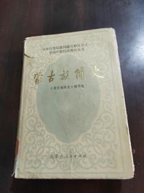 蒙古族简史 精装