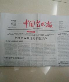 中国艺术报2019.1.23