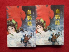 武侠小说《血鹦鹉》古龙著作家出版社1993年2月1版1印32开