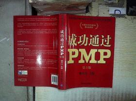 全国针对PMBOK第5版教材:成功通过PMP(第3版) 。、