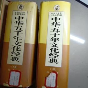 中华五千年文化经典(上下)馆藏 一版一印