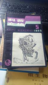科普文摘 (1985年第5期)