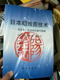 日本蜡烛图技术:古老东方投资术的现代指南(塑封)