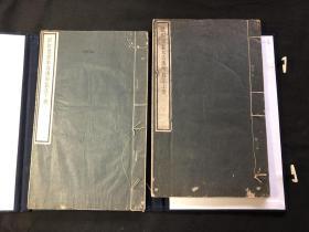 《洛陽伽藍記》五卷,一函兩冊全。白綿連紙精印。