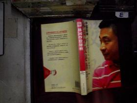 中国股神林园炒股秘籍:中国股神 从8000到20个亿 这不是神话....
