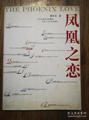 凤凰之恋  签赠本