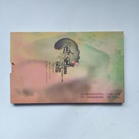 明信片【凤凰彩韵】(带函套8张全)