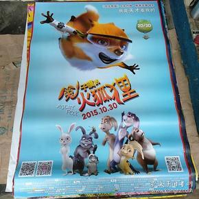 全开动画电影海报   兔子镇的火狐狸  年兽大作战  我叫MT  灵狼传奇  汽车总动只5张共售