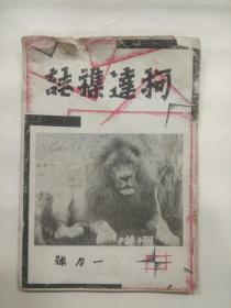 民国摄影杂志:柯达杂志 1932年  第三卷 第1.4.5期【完整,另赠  同年 不全 散页16页】=3期  合售