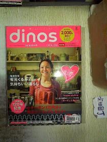日文杂志:dinos 2010 秋冬号 保存版(编号A01  大16开本)