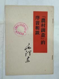 """5.60年代毛泽东著作单行本:""""农村调查""""的序言和跋【60年4月北京7印,馆藏未阅】"""