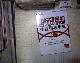 国际贸易部作业指导手册