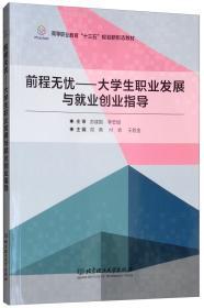 前程无忧-大学生职业发展与就业创业指导