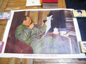 文革宣传画:全世界革命人民心中的红太阳毛主席万岁(53*38厘米)1968年出版