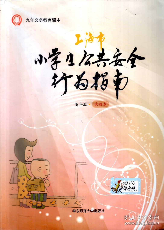 九年义务教育.上海市小学生公共a课程课程行为指南系统中小学图片