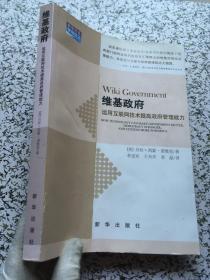 维基政府:运用互联网技术提高政府管理能力