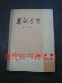 英语学习1979第1至12期 合订本 硬精装无翻阅无字迹