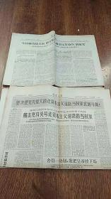 吉林日报 1967年7份 合 售