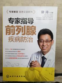 专家指导前列腺疾病防治