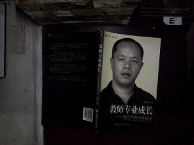 教师专业成长:刘良华教育讲演录....