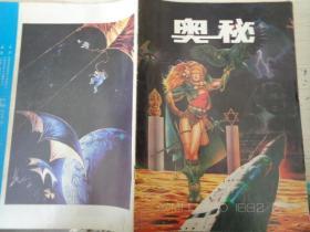 奥秘   1992  12