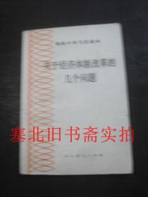 高级中学代用课本-关于经济体制改革的几个问题 全一册 无翻阅无字迹自然旧
