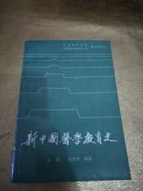 新中国医学教育史