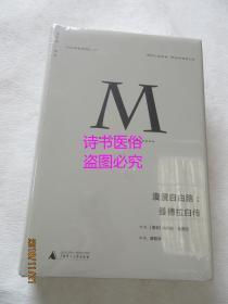 漫漫自由路:曼德拉自传——理想国译丛002