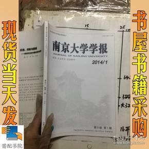 南京大学学报  哲学人文科学  社会科学     2014     1