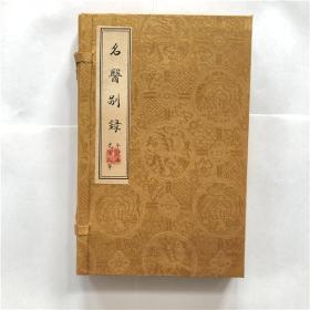 老旧书 《名医别录》