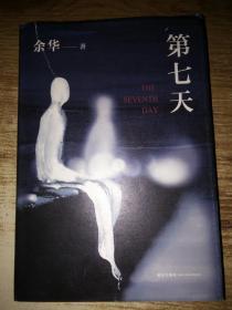 第七天【精装】