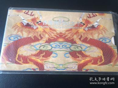 香港澳门纪念卡【纸币2张,硬币2枚,邮票2张 纪念卡1张】
