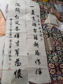女诗人刘季子上款:湖北诗人萧浪平、陈凯文书法(楹联)