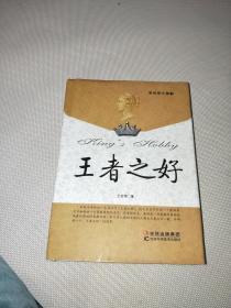 王者之好 : 集邮散文集 1 【作者签名本】