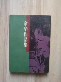 余華簽名 余華作品集2 1995年 中國社會