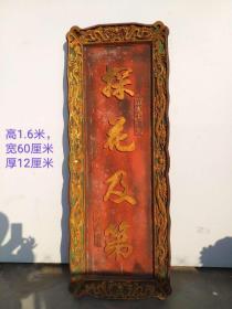 老扁,探花及第,皇上御赐,保存完整,包老到代,高1.6米,宽60cm,厚12cm