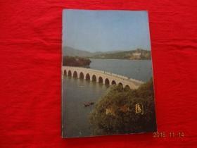 颐和园 (文物出版社出版)