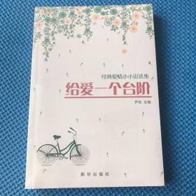 经典爱情小小说选集给爱一个台阶